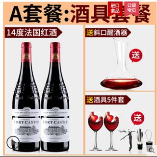 139包邮法国原瓶原装进口红酒2支装 干红葡萄酒双支礼盒装 送酒具  备注套餐