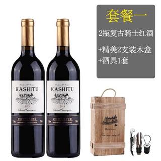 99包邮红酒2支装赤霞珠干红葡萄酒骑士红酒送礼套装酒杯 备注礼盒装2选一
