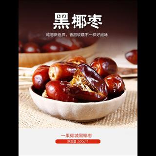 49.9包邮椰枣特级1000g免洗新疆特产蜜枣黑耶枣年货零食