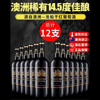 398包邮买一箱送一箱 澳洲14.5度红酒整箱 进口干红葡萄酒12支装
