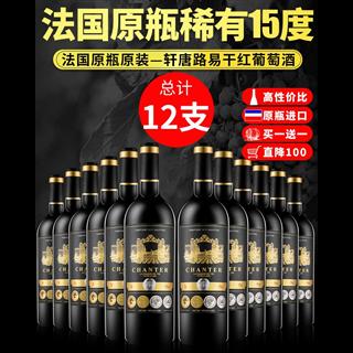 439包邮12瓶法国红酒15度原瓶原装进口 干红葡萄酒 红酒整箱  新疆等偏远地区不发货
