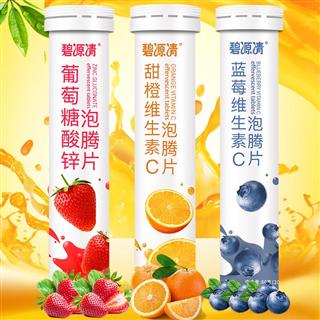 【3支3个口味60片】碧源清甜橙+草莓+蓝莓味维生素C泡腾片葡萄糖酸锌固体饮料速成饮料汽水口感