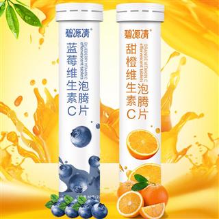 (2支2个口味40片)碧源清甜橙和蓝莓味维生素C泡腾片固体饮料速成饮料汽水口感