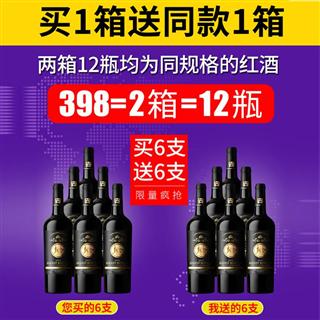 398包邮12支装法国进口14.5度红酒  干红葡萄酒 红酒整箱