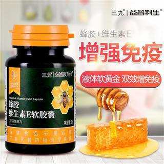三九益普利生 蜂胶维生E软胶囊0.6g*60粒增强免疫力