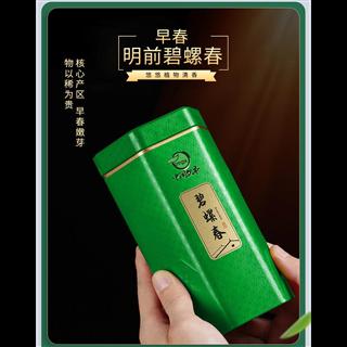 49.9包邮 买1送1碧螺春2020新茶明前春茶散装茶叶特级装浓香型绿茶