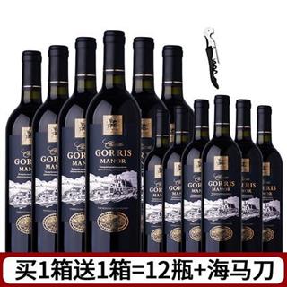288包邮买一送一红酒整箱干红葡萄酒12支装红酒