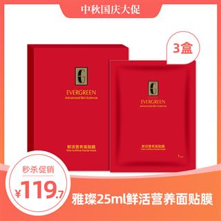 【金秋十月】原价260 雅璨25ml鲜活营养面贴膜*3盒(老批号处理)