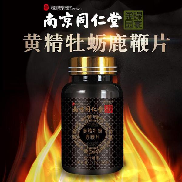 南京同仁堂黄精牡蛎鹿鞭片60片男用产品男性健康人参玛咖滋补