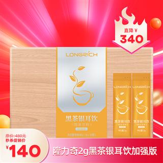【双十二抢先购】隆力奇2g黑茶银耳饮加强版(固体饮料)
