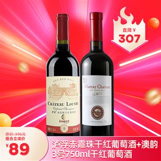 组合立减 澳韵3号750ml干红葡萄酒*1+longrich泸浮赤霞珠干红葡萄酒*1