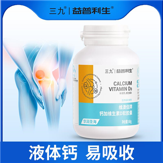 【欢度元宵】华润三九益普利生 钙加维生素D3软胶囊60粒 液体钙 更易吸收