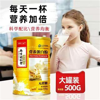 【南京同仁堂】营养蛋白粉500g全家营养品中老年青年儿童都可动植物双蛋白