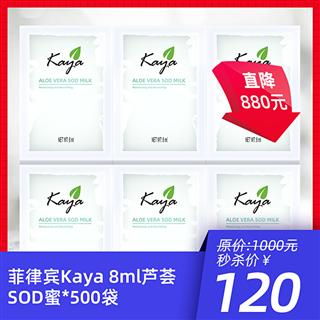 【国际专区】菲律宾Kaya 8ml芦荟SOD蜜(国际区)500袋