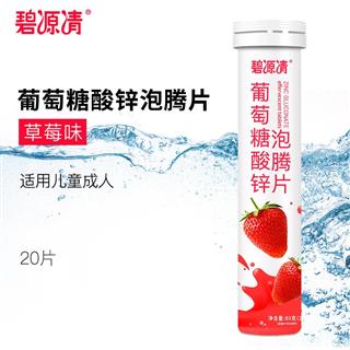 碧源清葡萄糖酸锌泡腾片草莓味20片