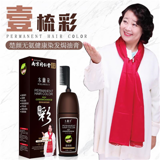 24.9包邮木兰朵染发剂植物天然一梳彩染发膏一洗彩梳流行10色