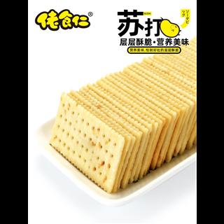 佬食仁元气白苏打,400g/份200g/袋 1袋10小包,新疆西藏不发货