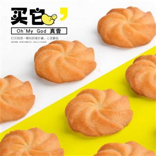 佬食仁奶香小曲奇,400g/箱 一箱约16包,新疆西藏不发货