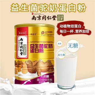 南京同仁堂益生菌驼奶粉350g无糖型儿童学生男性女性老人增强蛋白质营养粉无蔗糖
