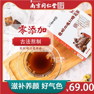 南京同仁堂鹿胶玫瑰红糖姜茶12条120g