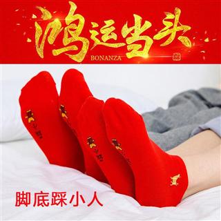 【19.9元/6双】鸿运袜 本命年 踩小人 福字大红情侣袜 裸袜