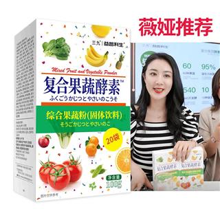 【薇娅推荐】华润三九益普利生复合果蔬益生菌酵素5g*20袋60种果蔬天然发酵含益生元