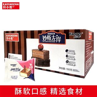 550g秒斯左岸巧克力涂饰蛋糕,20个/箱,偏远地区不发货