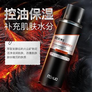 【欢度元宵】【49.9元/2瓶】男士火山泥爽肤水控油保湿收缩毛孔