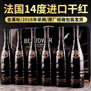 (199包邮6瓶装)法国红酒 14度干红葡萄酒(礼盒装)新疆西藏不发