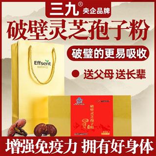 华润三九益普利生灵芝孢子粉3g*30袋礼盒装送礼袋增强免疫