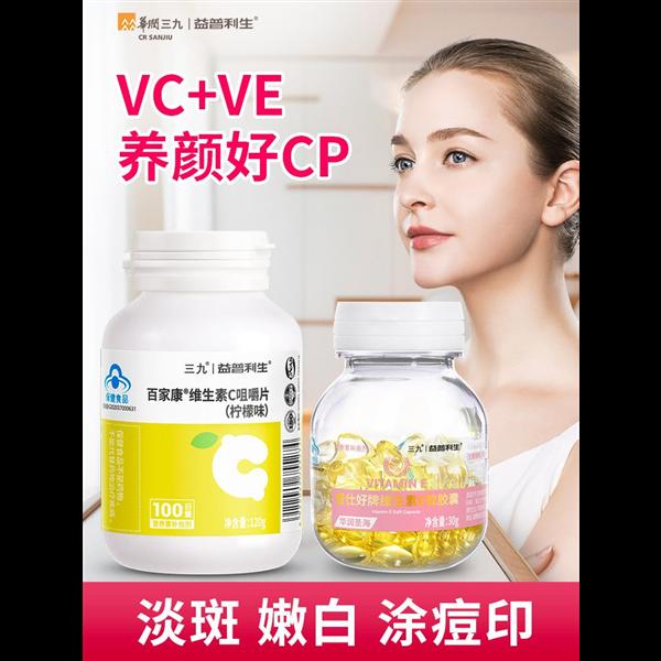 华润三九益普利生天然维生素E120粒+柠檬维生素C100片vc+ve养颜组合