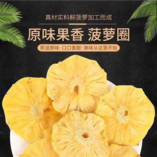 菠萝圈500g菠萝干水果干片凤梨干休蜜饯非零食散装