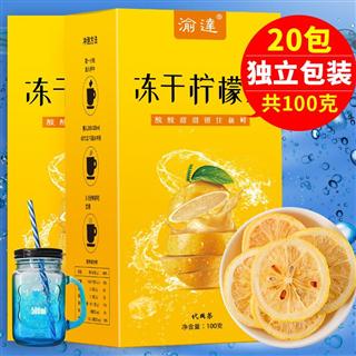 冻干柠檬干片20独立包盒装