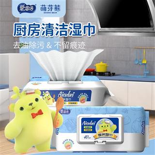 【秒杀】爱恩倍厨房湿巾大包装去油去污专用纸巾家用强力清洁一次性抹布 40抽*4包