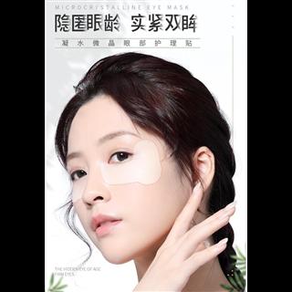 【59.9元/3盒】贴片紧致淡化眼角川字凝胶面膜