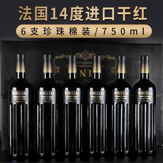 (6瓶包邮)法国干红葡萄酒14度750ml*6瓶(偏远地区不发)