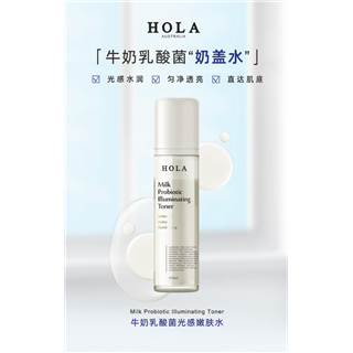 HOLA 赫拉牛奶乳酸菌光感嫩肤水 115ml