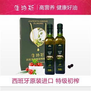 佳珀斯特级初榨橄榄油食用油500ml*2瓶西班牙原装进口低脂高营养礼盒装