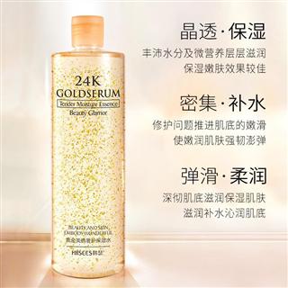 (49元3瓶包邮)24K黄金美肌奢护绵密深层补水呵护肌肤保湿水
