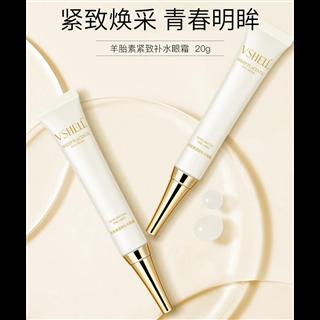【29.9元/3瓶】羊胎素补水眼霜