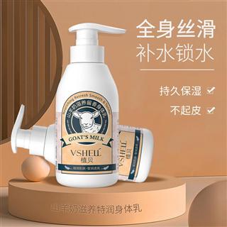 【99元/8瓶】山羊奶身体乳补水保湿 清爽