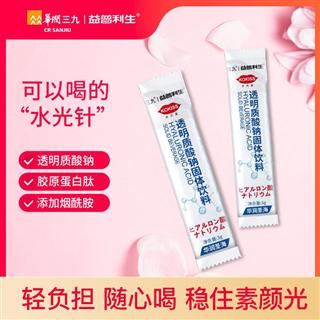 买3送1三九益普利生水光真透明质酸钠玻尿酸胶原蛋白肽烟酰胺针叶樱桃粉