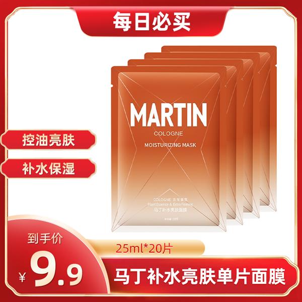 【每日必买】马丁补水亮肤单片散片面膜 25ml*20片【2022年4月到期】