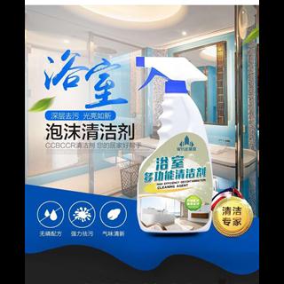 (29元3瓶)浴室厕所水垢清洁剂 玻璃瓷砖不锈钢多功能清洁剂(新疆不发货)