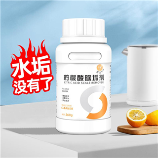 (39元4瓶)柠檬酸除垢剂电水壶热水器清洁剂家用强力水垢清除剂(新疆不发货)