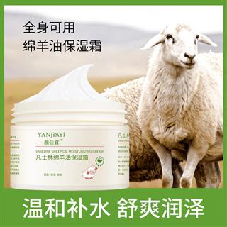 绵羊油保湿霜补水防干秋冬防冻护肤品面霜69.9/10盒